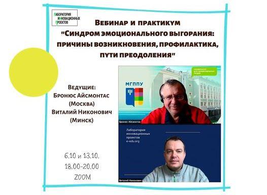 Неделя гражданского образования в Беларуси: подводим итоги
